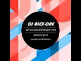 DJ ALEX-ONE-ХИТЫ КЛУБНОЙ ИНДУСТРИИ #014