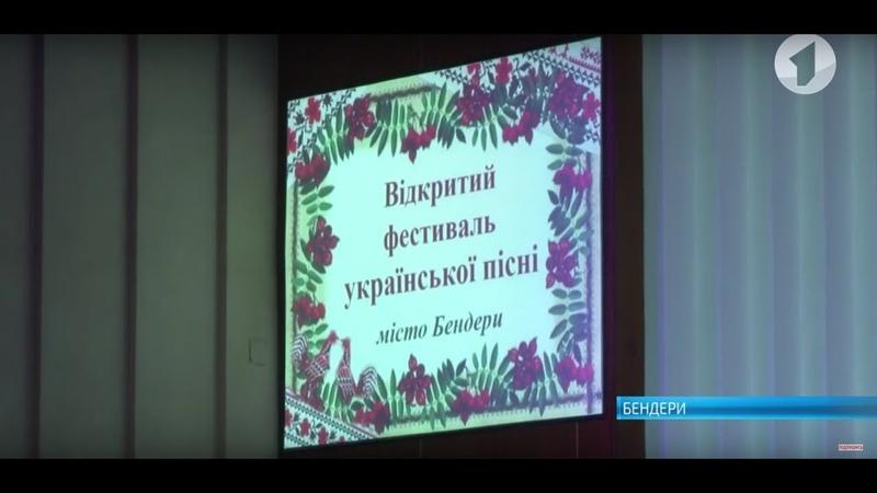 Придністровський заспів У Бендерах пройшов відкритий фестиваль української пісні