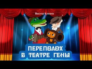 """""""Переполох в театре Гены"""" 2 и 3 сентября в"""