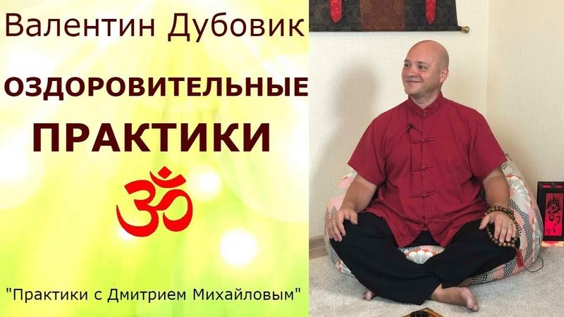 Валентин Дубовик СПЕЦИАЛИСТ ПО ОЗДОРОВИТЕЛЬНЫМ СИСТЕМАМ