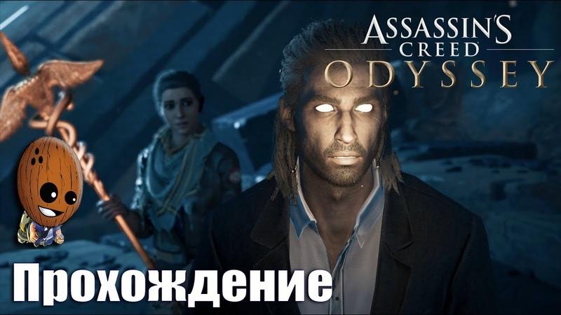 Assassin's Creed Odyssey - Прохождение 74➤Закрытие/Открытие Атлантиды.