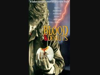 Кровь и пончики / Blood & Donuts. 1995. Перевод Петр Карцев. VHS