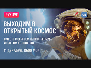 Выход в открытый космос 11 декабря