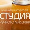 Студия Ручного Массажа (Красноярск)