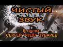 Чистый звук Сергей Чудо Зубарев