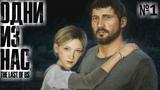 The Last of Us - ЗОМБИЭПИДЕМИЯ