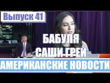 Hack News - Американские новости (Выпуск 41)