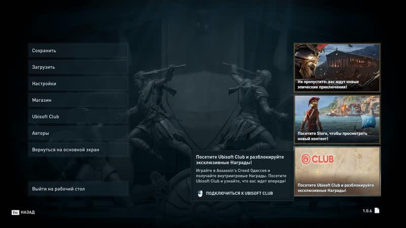 Assassin's Creed Odyssey ➤ Прохождение 4 ➤ Сложность - Кошмар!
