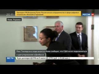 Новости на «Россия 24» • Сезон • США намерены подключиться к урегулированию в Донбассе