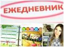 Ежедневник 2015! Планировщик-органайзер. Выпуск 1/6.