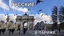 Успех русских художников в Париже