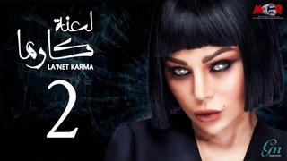 مسلسل لعنة كارما - الحلقة الثانية    La3net Karma Series - Episode 2