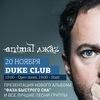 20 НОЯБРЯ - ANIMAL ДЖАZ @ DUKE CLUB