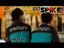 [OST SPIKE! Project S The Series] ไมกลว - 25 Hours [рус.саб]