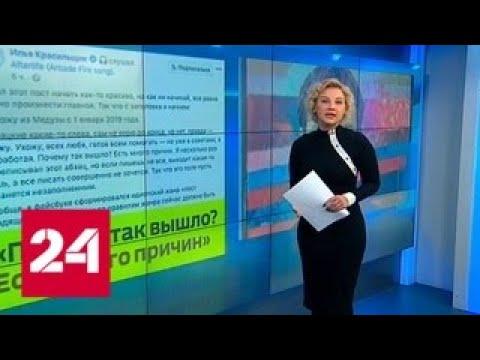 Медуза тонет Один за другим уходят лидеры проекта - Россия 24