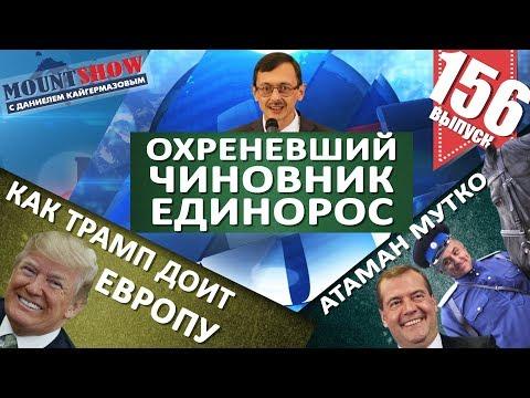 Трамп доит Европу как хочет / Охреневший чиновник Единорос / Казак Мутко. MS 156