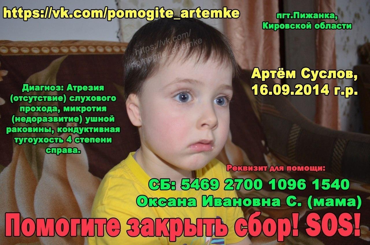 СУСЛОВ АРТЁМ, 4 года (Россия, Кировская обл.