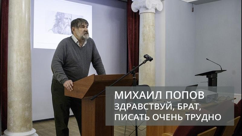 Писать трудно, брат (Попов Михаил Михайлович)