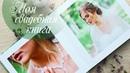 Свадебная фотокнига от Mofy.life Мои свадебные фотографии