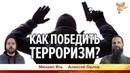 Как победить терроризм Алексей Орлов и Михаил Ять