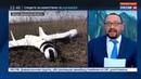 Новости на Россия 24 ДНР до налета на российскую авиабазу Хмеймим в Сирии дроны так же атаковали ополченцев