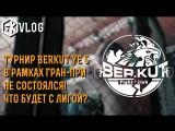 Борцовский клуб видеоблог. Турнир BERKUT YE 5  в рамках Гран-При не состоялся! Что будет с лигой?