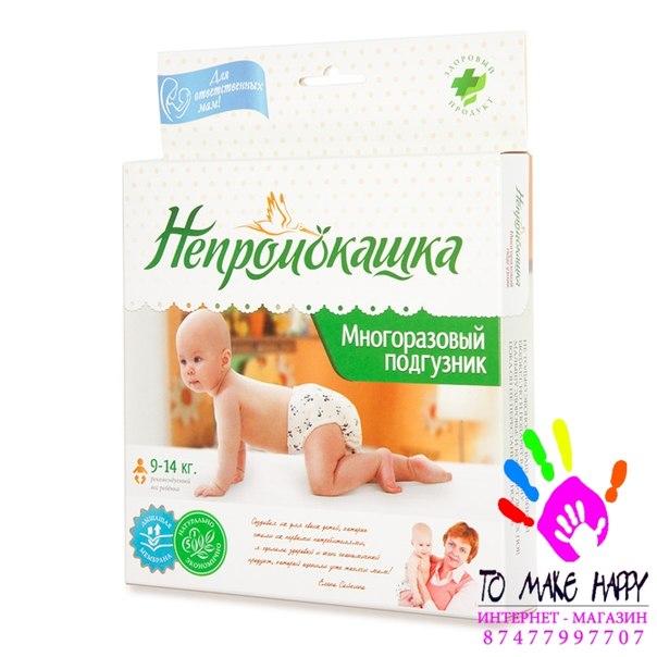 Многоразовые подгузники — удобно и выгодно! Тысячи малышей и их родителей  по всей России и в ближнем зарубежье уже испытали комфорт и удобство  многоразовых ... e1aee9a71f7