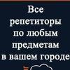 Репетиторы в Ростове-на-Дону