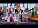 Киевский гей парад геев всё больше радикалов всё меньше