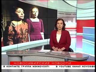 Новосибирские новости о премьере спектакля