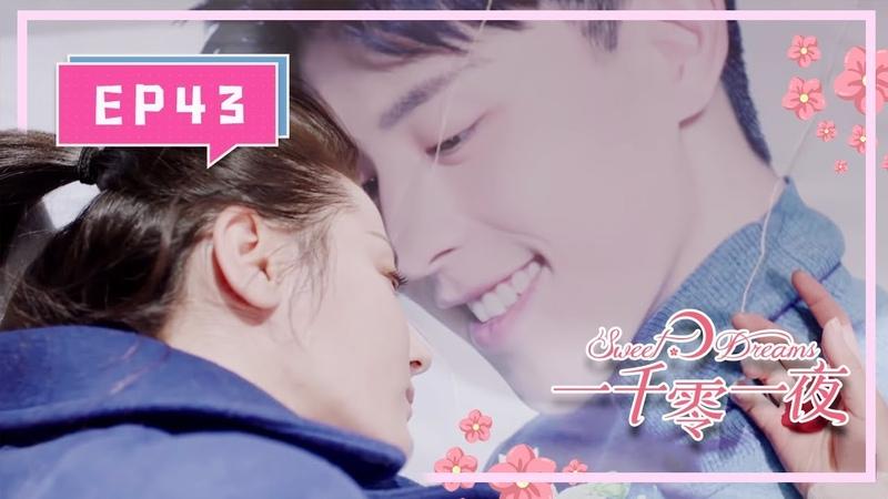 Eng Sub 《一千零一夜》第43集 Sweet Dreams EP43 曼荼罗影视出品 欢迎订阅 迪丽热巴 邓 20262