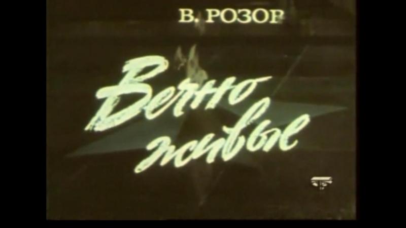 Вечно живые (1 серия) 1976