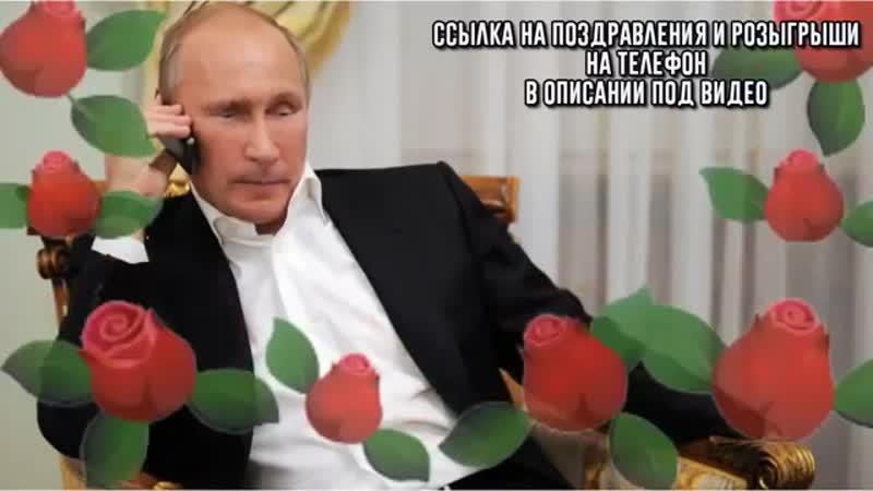 Putin pozdravil zhenshhinu s Dnyom Rozhdeniya