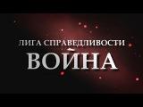 Лига справедливости: Война (Русский Трейлер)
