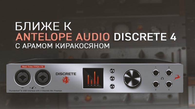 Ближе к Antelope Audio Discrete 4