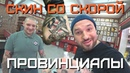 Набил тату на кисти врачу Разборки в метро ПРОВИНЦИАЛЫ VLOG122