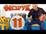 Физрук 2 сезон 11 серия (2014)  комедия фильм кино сериал 25/11/2014
