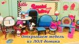 ДОМ ЛОЛ. Мебель для домика ЛОЛ. Куклы ЛОЛ Оригинальные из дома. Видео для девочек
