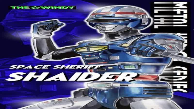 ตำรวจอวกาศ ไชเดอร์ DVD ชุดที่ 1