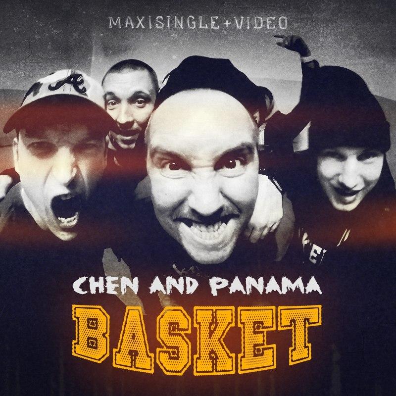 Чен (Broken Sound) & Панама (Бледнолицые Нигга'дяи) - Баскет (2013) Single