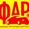 """ФАР """"Федерация автовладельцев России"""""""
