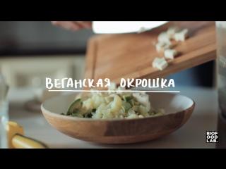 Как приготовить веганскую окрошку: простой и полезный рецепт