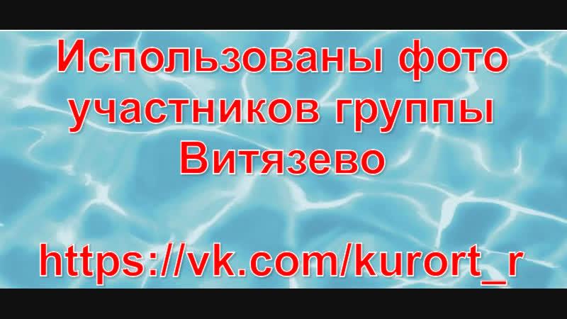 Нашидети Витязево Анапа Джемете