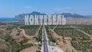 КОКТЕБЕЛЬ с высоты птичьего полёта / Аэросъёмка Крым