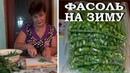 Заготовки из фасоли на зиму Как заморозить зеленую фасоль