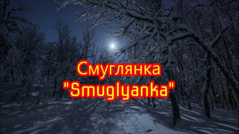 Smuglyanka Смуглянка - English Subtitles