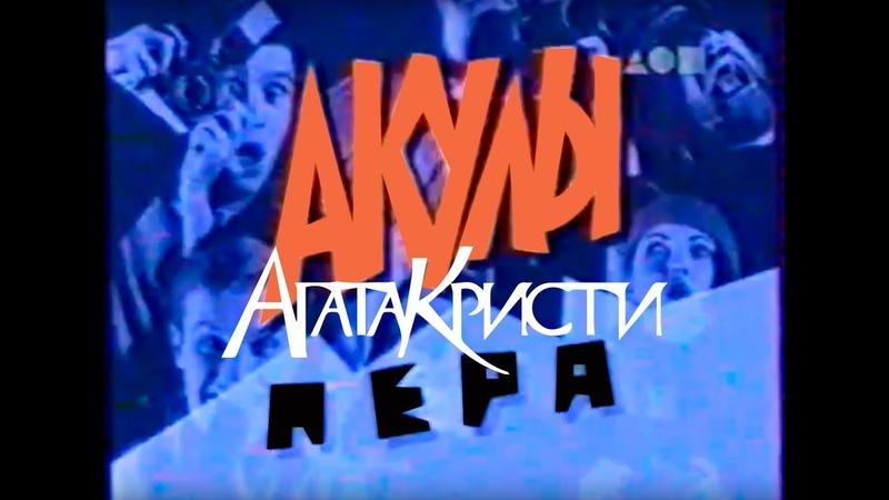 Агата Кристи и В. Шахрин в программе Акулы Пера (ТВ6)