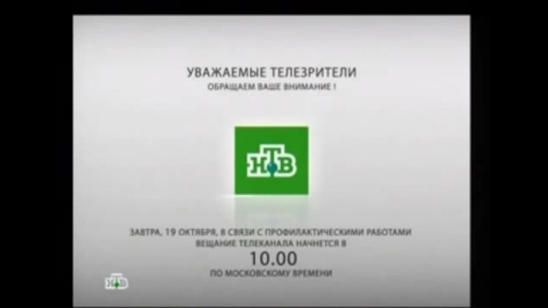 Заставка перед уходом на профилактику (НТВ, 2007-2014)