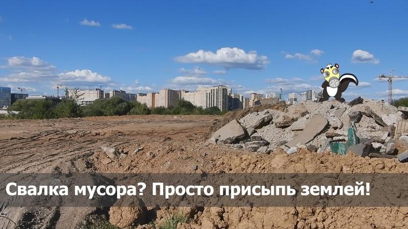 Вместо вывоза свалку мусора в Столбово присыпали землей.