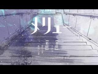 「れをる/Reol」 メリュー | Meryuu (rus sub)
